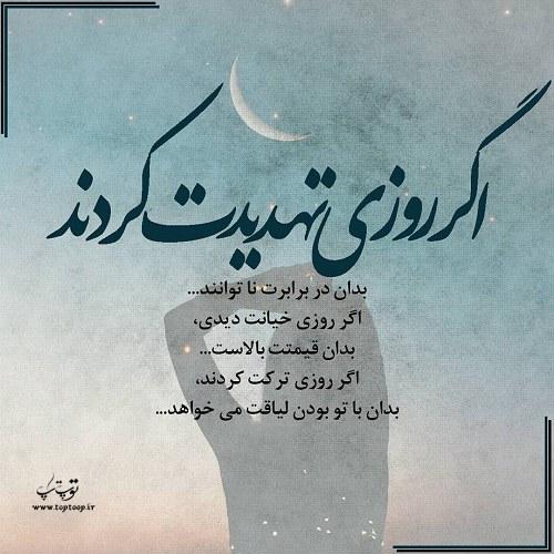 عکس نوشته دلنشین علی شریعتی