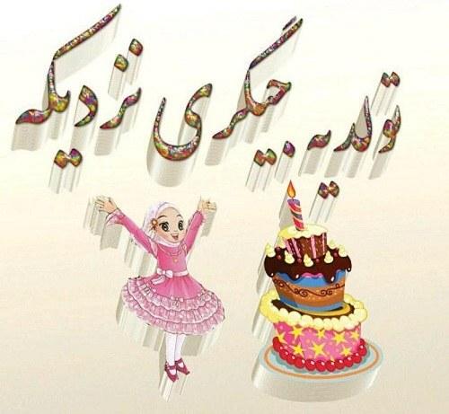 عکس نوشته تولدت مبارک به خواهرزاده ی پسر ، نوزاد پسر