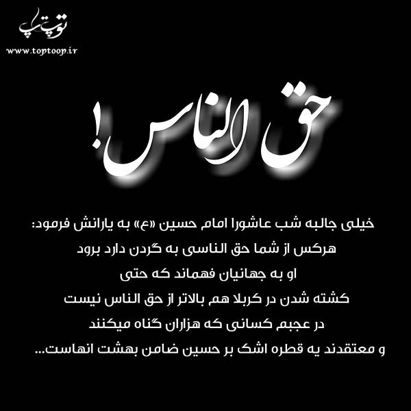 عکس نوشته حق الناس در عاشورا