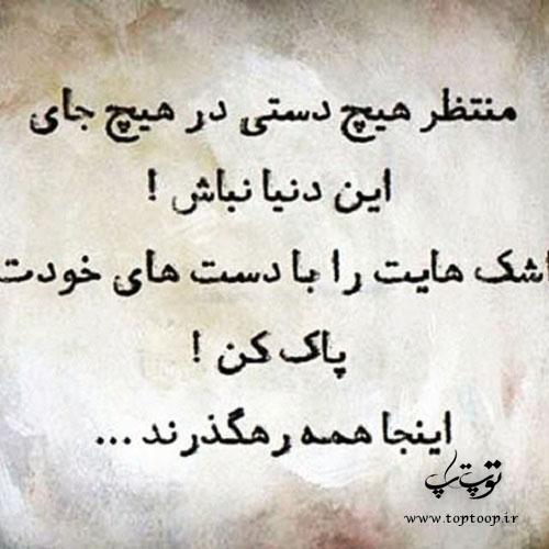 عکس نوشته تقاص اشکامو پس میدی