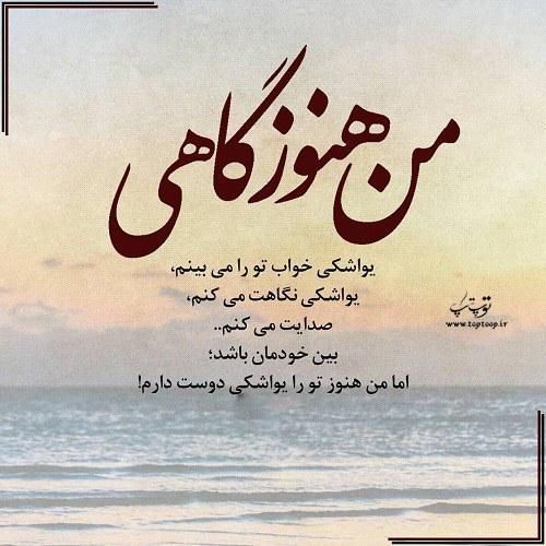 عکس نوشته ناظم حکمت + متن دلنشین