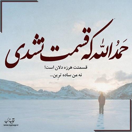 عکس نوشته های حمید صفر پور