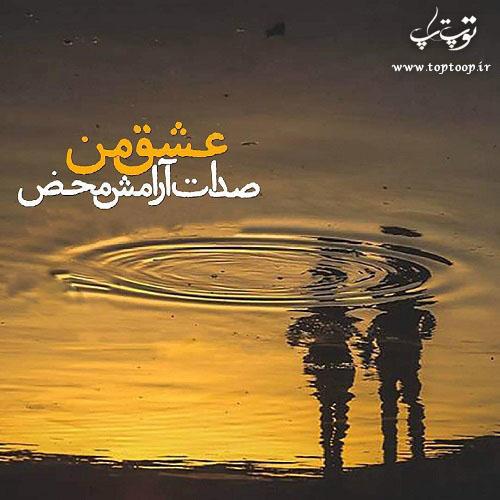 عکس نوشته صدات ارامشه محض