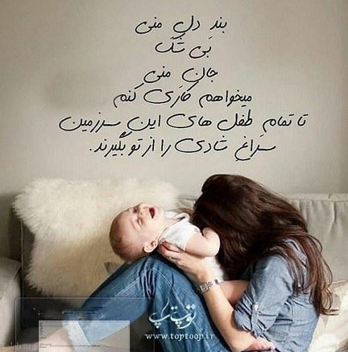 شعر درباره ی عشق ورزیدن به فرزند پسر