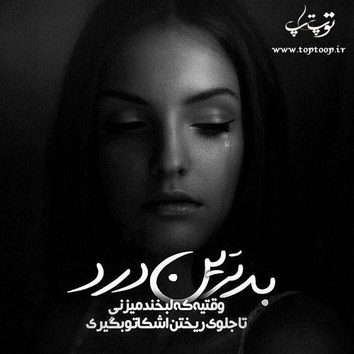 عکس نوشته نبینم اشکاتو