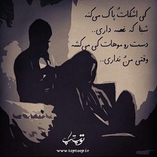 عکس نوشته کی اشکاتو پاک میکنه