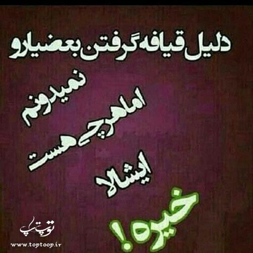عکس نوشته قیافه مهم نیست