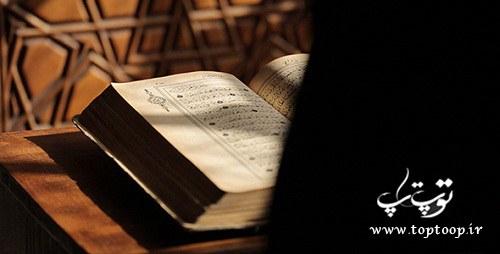 شعر در مورد انس با قرآن کریم