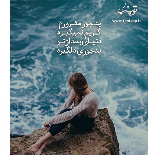 عکس نوشته بدون تو نمیتونم زندگی کنم