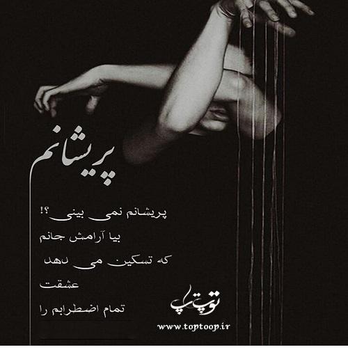 عکس نوشته دل پریشان