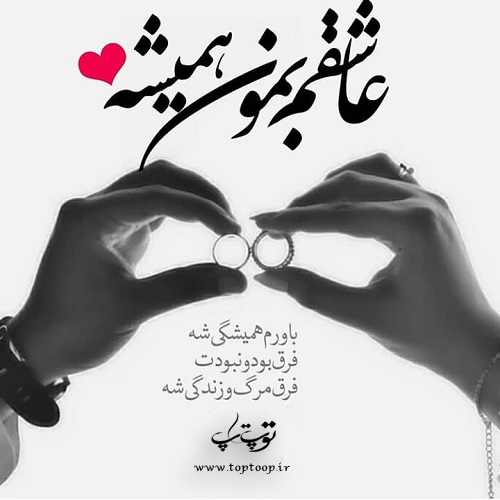 عکس نوشته عشق من عاشقم باش