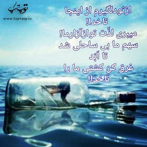 عکس نوشته دلگیرم از تو