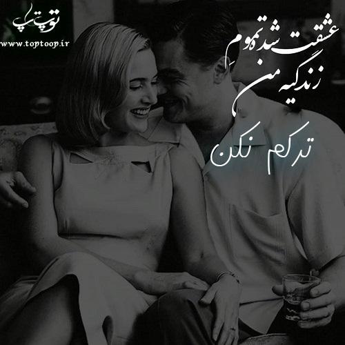 عکس نوشته ترکم نکن عشقم