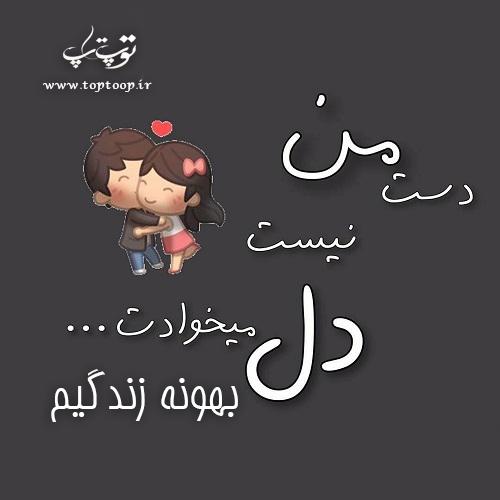 عکس نوشته بهونه زندگیمی