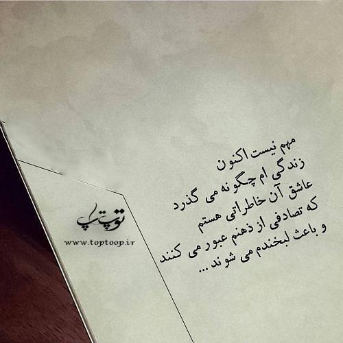 عکس نوشته مهم نیستی واسم زندگی
