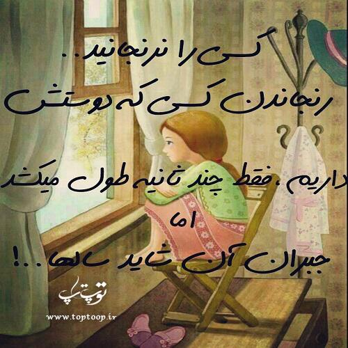 عکس نوشته مرنجان دلم را