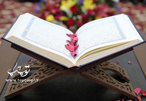 شعر در وصف قرآن کریم