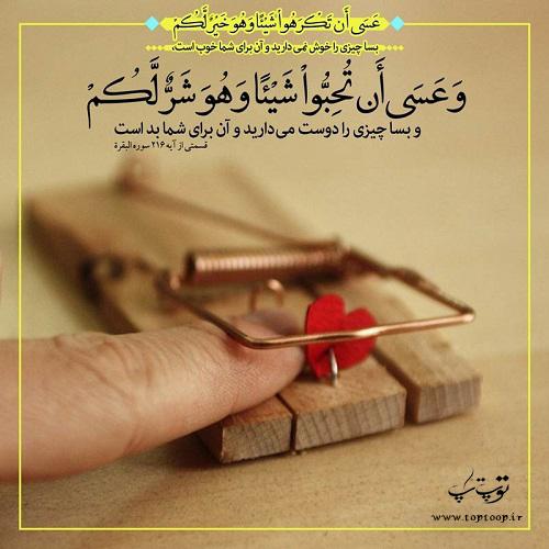 عکس نوشته قرآنی حسادت