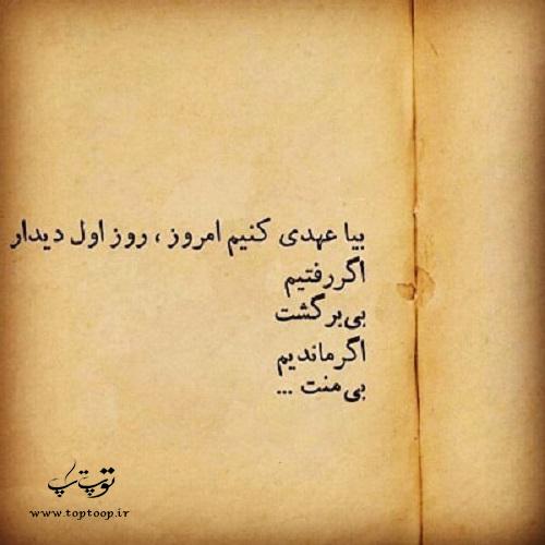 عکس نوشته بی منتی
