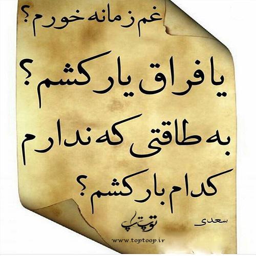 عکس نوشته فراق یار