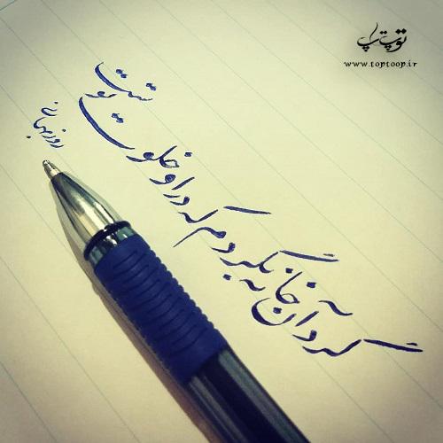 عکس نوشته خلوتگه دل