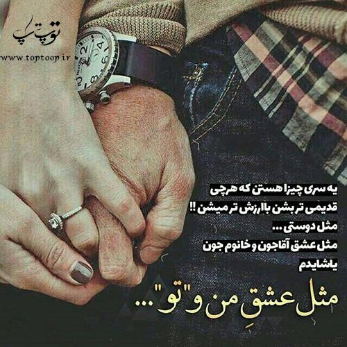عکس نوشته در مورد عشق قدیمی