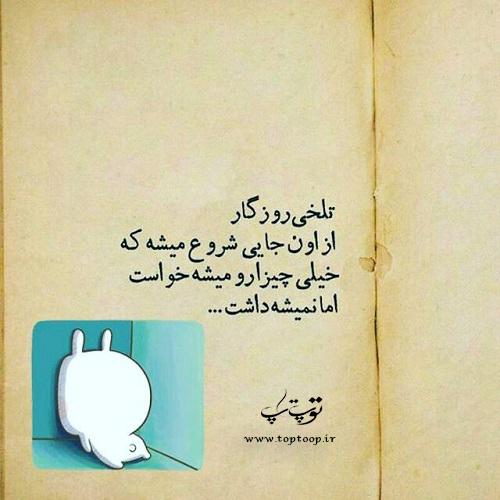 عکس نوشته درباره تلخی روزگار