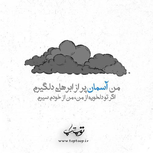 عکس نوشته ی دلخورم ازت