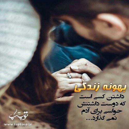 عکس نوشته بهونه زندگیمی برای پروفایل