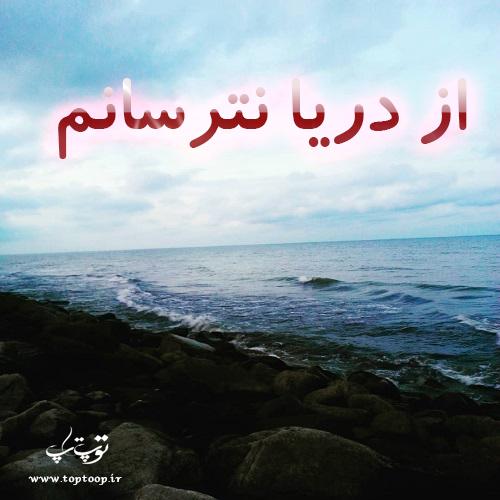 عکس نوشته از دریا نترسانم