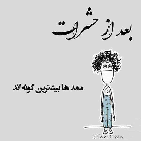 عکس نوشته خنده دار درباره اسم ممد