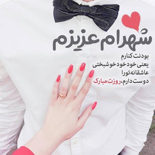 عکس نوشته شهرام عزیزم روزت مبارک ، تبریک روز مرد به اسم شهرام