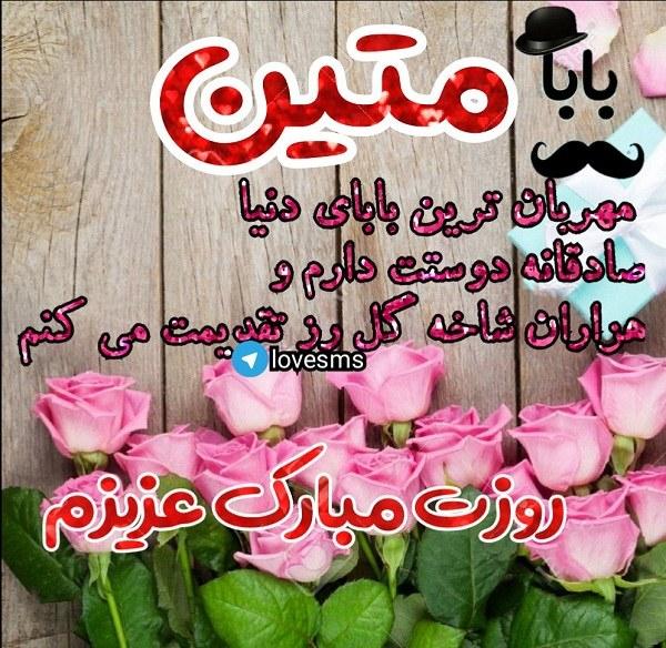 عکس نوشته بابا متین روزت مبارک عزیزم