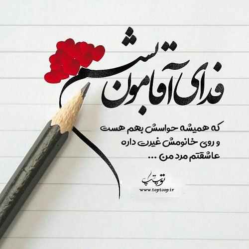 عکس پروفایل شیک و عاشقانه ی فدای همسر فداکار و عزیزم بشم من 2019 + متن های کوتاه