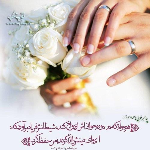 حدیث درباره ازدواج کردن از پیامبر