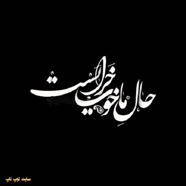 عکس نوشته حال ما خراب است