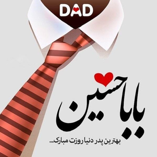 عکس نوشته بابا حسین روزت مبارک
