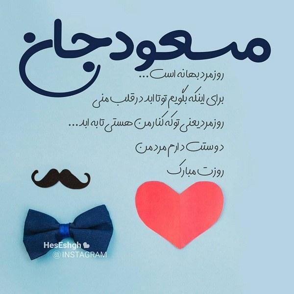 عکس نوشته مسعود جان روز مرد مبارک