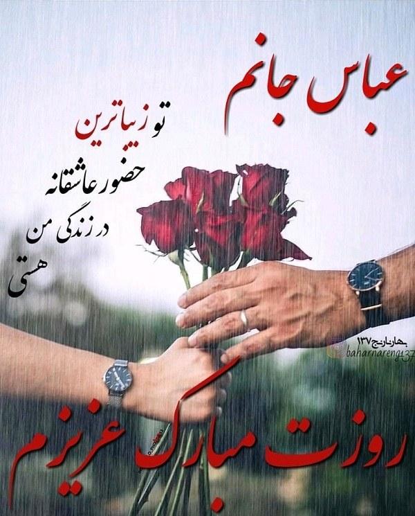 عکس نوشته عاشقانه ی عباس جانم روزت مبارک عزیزم