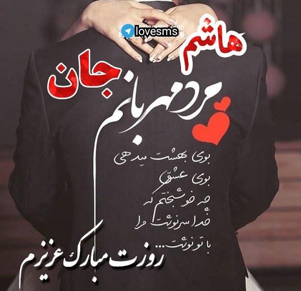 عکس نوشته هاشم جان مرد مهربانم روزت مبارک