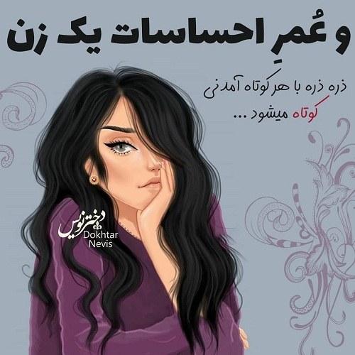 عکس نوشته عمر احساسات یک زن