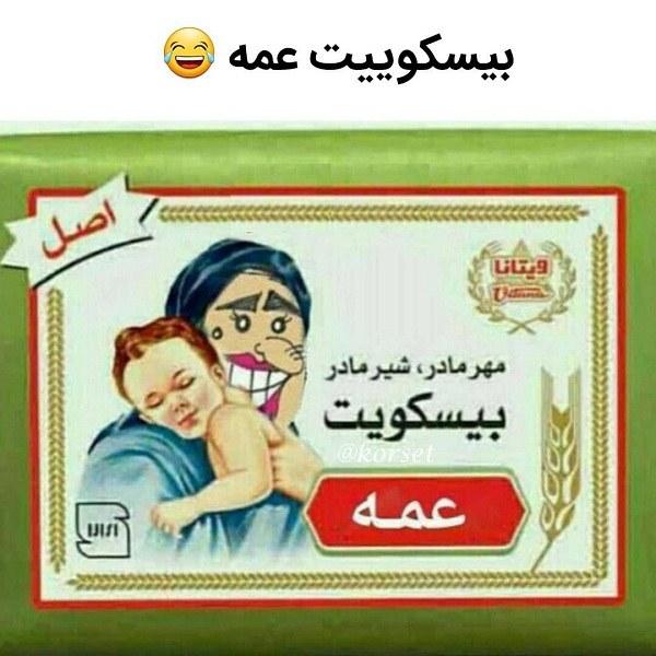عکس خنده دار در مورد عمه