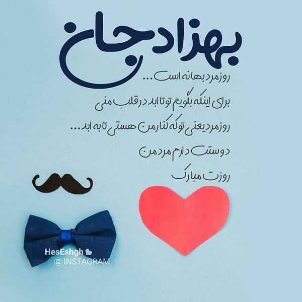 عکس نوشته تبریک روز مرد برای اسم بهزاد