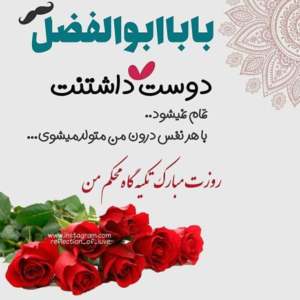 عکس نوشته بابا ابوالفضل روزت مبارک