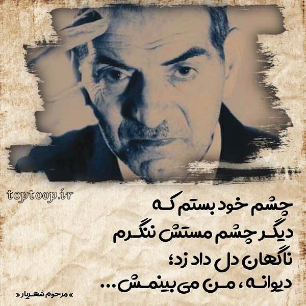 عکس نوشته از مرحوم شهریار