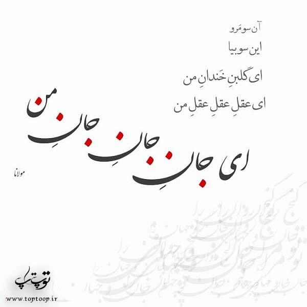 عکس نوشته شعر های عاشقانه مولانا