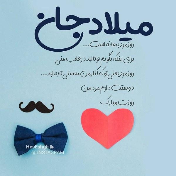 عکس نوشته تبریک روز مرد برای اسم میلاد