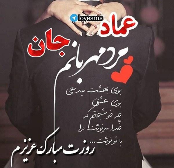 تبریک روز مرد به اسم عماد