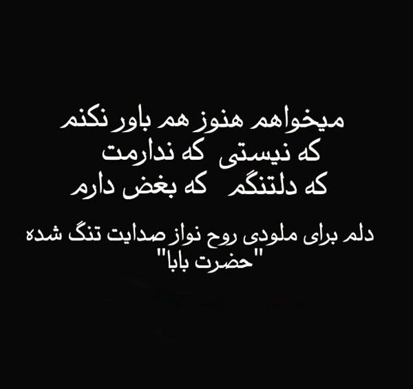 عکس نوشته دلم برای صدات تنگ شده باباجونم