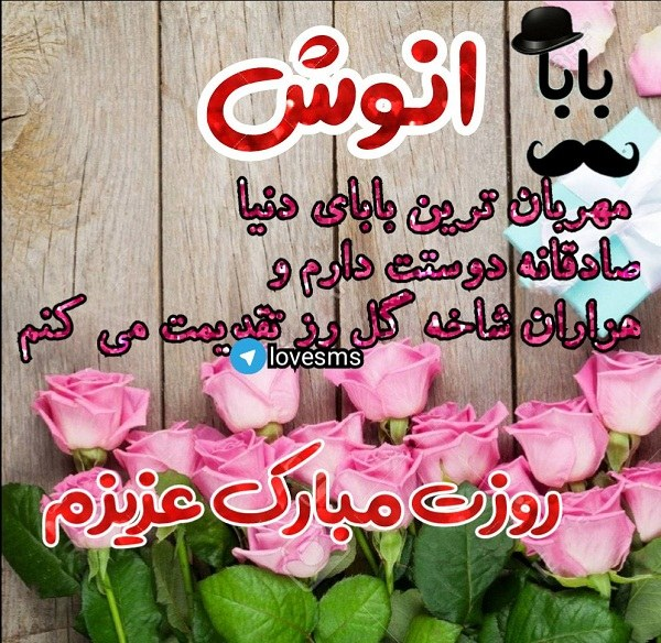 عکس نوشته بابا انوش روزت مبارک عزیزم